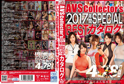 AVSCollector's2017年間 SPECIAL BESTカタログ