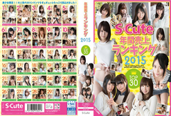 DISC2 S-Cute年間売上ランキング2015 Top30